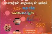 Brisbane Tamil School- 32nd Aunnual cultural concert